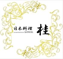 【日本料理『桂』】