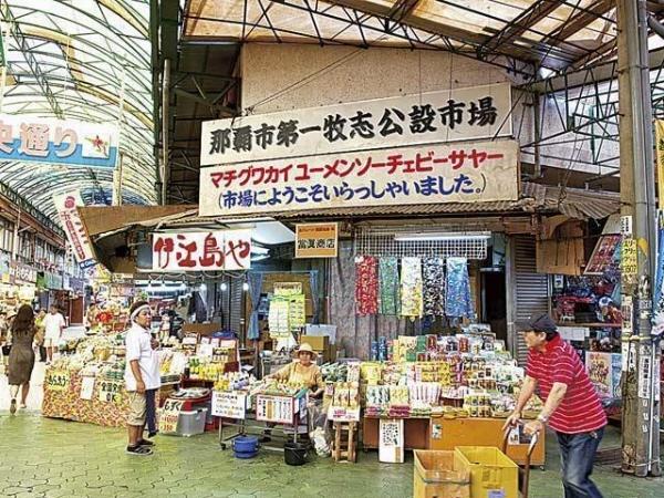 牧志公設市場