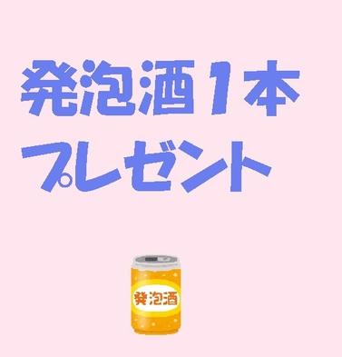 【発砲酒1本と不織布マスクプレゼント】【禁煙】シングル 4800円
