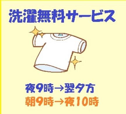 【発砲酒1本と不織布マスクプレゼント】【喫煙】シングル 4800円