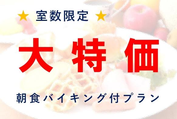 ★室数限定★格安朝食付プラン