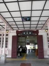 日光駅入口