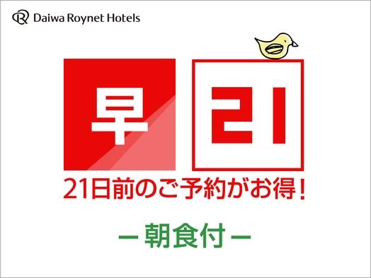 【早期得割21】21日前までの予約が更にお得!!<朝食付き>