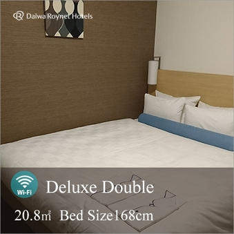 【◆喫煙◆】デラックスダブル〜168cm幅のベッド〜