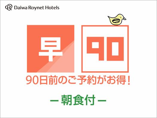 【早期得割90】90日前までの予約が更にお得!!<朝食付き>