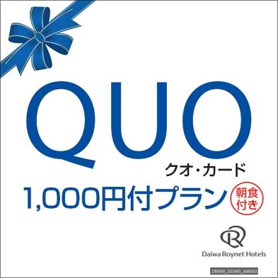 【 QUOカード  1,000円付 】トラベルサポートプラン♪ 〜朝食付〜