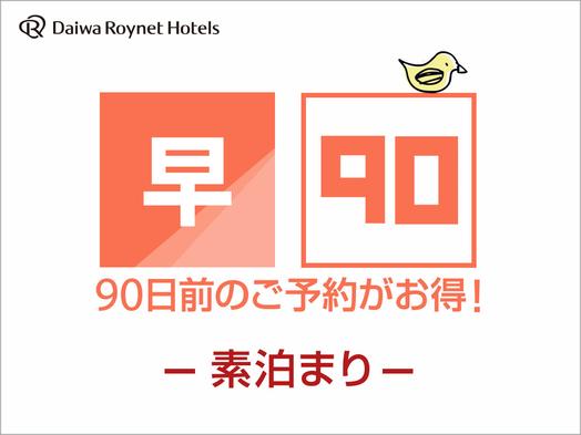 【早期得割90】90日前までの予約が更にお得!!<素泊まり>