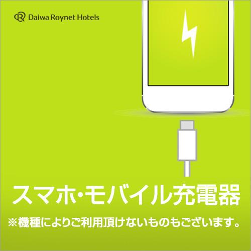 モバイル充電器完備