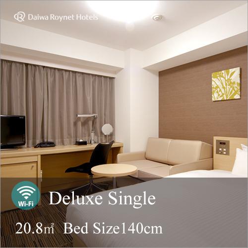 【デラックスシングル】少し贅沢なゆったり20.8m2。ソファーがあり、自分のお部屋のように寛げます。