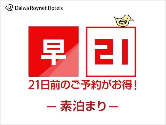 【早期21】21日前までの予約が更にお得!!<素泊まり>