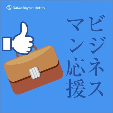 【QUOカード  1,000円付】トラベルサポートプラン♪ 〜素泊り〜