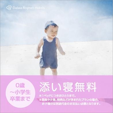 【楽天トラベルセール】素泊り〜2名様〜