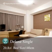 【デラックスシングル】少し贅沢なゆったり20.8㎡。ソファーがあり、自分のお部屋のように寛げます。