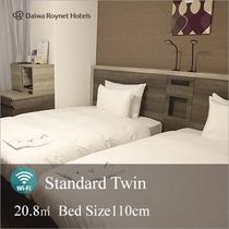 【スタンダードツイン】お部屋は広々ゆったり20.8㎡。110cm幅のベットで、お友達同士やファミリー
