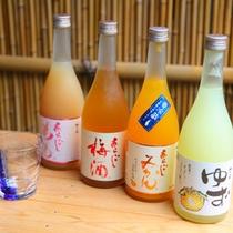 選べる果実酒(あらごし)