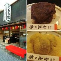 【姉妹店】勘七茶屋できなこ餅のサービスがございます。