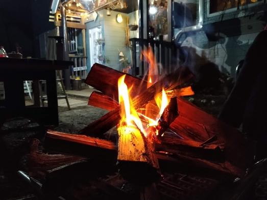 【たき火】火を眺めながら♪のーんびり夜を過ごす「1日1組限定」焚き火プラン♪