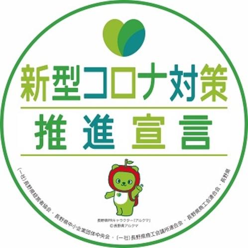 長野県コロナ対策推進宣言のお店です。