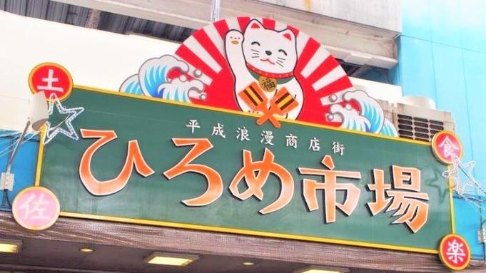 ◆『高知県民限定』◆高知観光トク割キャンペーン対象プラン◆《ひろめ市場1,000円クーポン付》