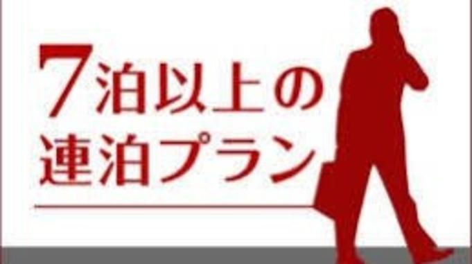 リモートワーク、テレワークにも最適! ◆7日以上限定◆ウィークリー☆マンスリー割引プラン 【朝食付】