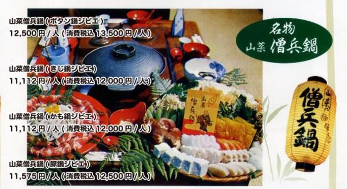 【夏旅セール】美味しい鍋♪スタミナ満点!山菜僧兵鍋(ボタン鍋ジビエ)※お子様添い寝無料