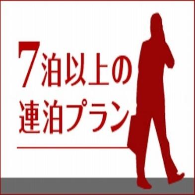 朝食夕食の 2食付ウィークリープラン 【大浴場無料 ・ 小倉駅から徒歩7分の好立】