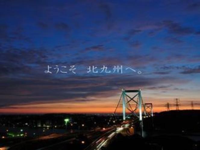 ようこそ北九州へ