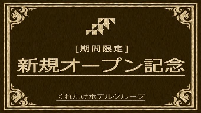 くれたけインプレミアム名駅南オープン記念! 東名菊川インター(ほぼ)直結&コンビニまでスキップ1秒♪