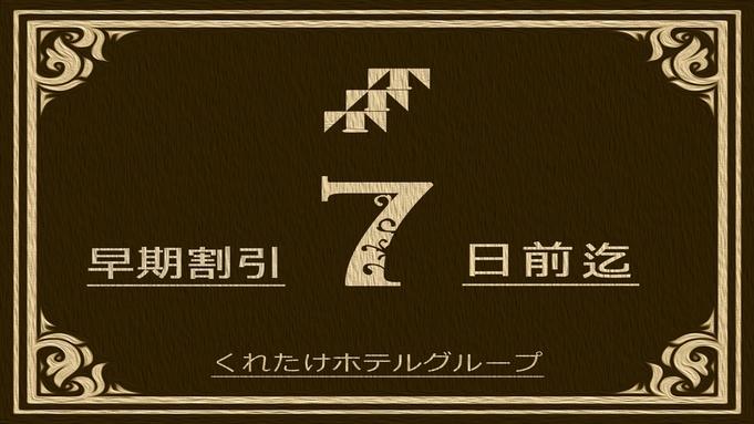 早割『7』 東名菊川インター(ほぼ)直結&コンビニまでスキップ1秒♪朝食&男女別浴場&平面P