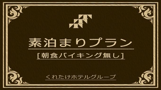 食事なし素泊まりだから激安価格♪東名菊川インター(ほぼ)直結&コンビニまでスキップ1秒♪浴場&平面P