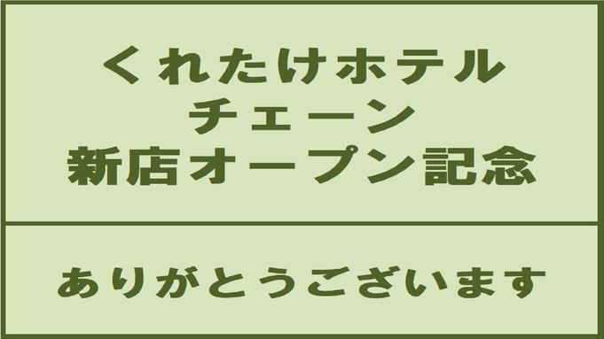くれたけホテルチェーン新店オープン記念☆ 東名菊川インター(ほぼ)直結&コンビニまでスキップ1秒♪