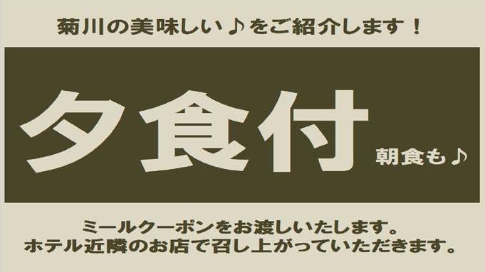 バイシズオカ不可【夕食付☆お店を選んで下さい】東名菊川インター(ほぼ)直結&コンビニまでスキップ1秒