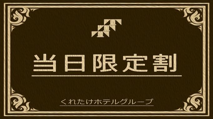 当日限定割☆東名菊川インター(ほぼ)直結&コンビニまでスキップ1秒♪朝食・男女別浴場・駐車場も