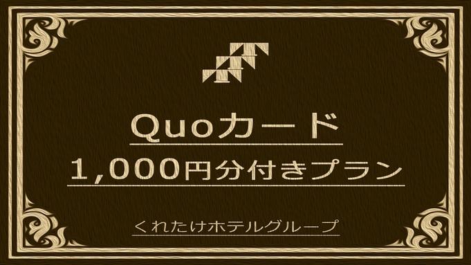 バイシズオカ不可☆QUOカード1,000円分付プラン 【隣のコンビニですぐに使えます♪】