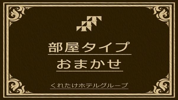□禁煙□お部屋タイプおまかせ