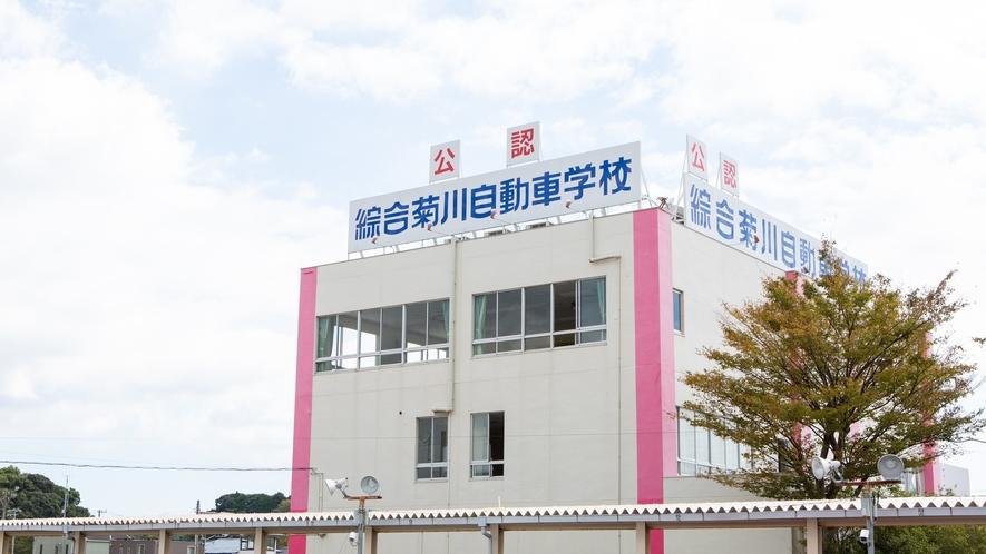 菊川自動車学校