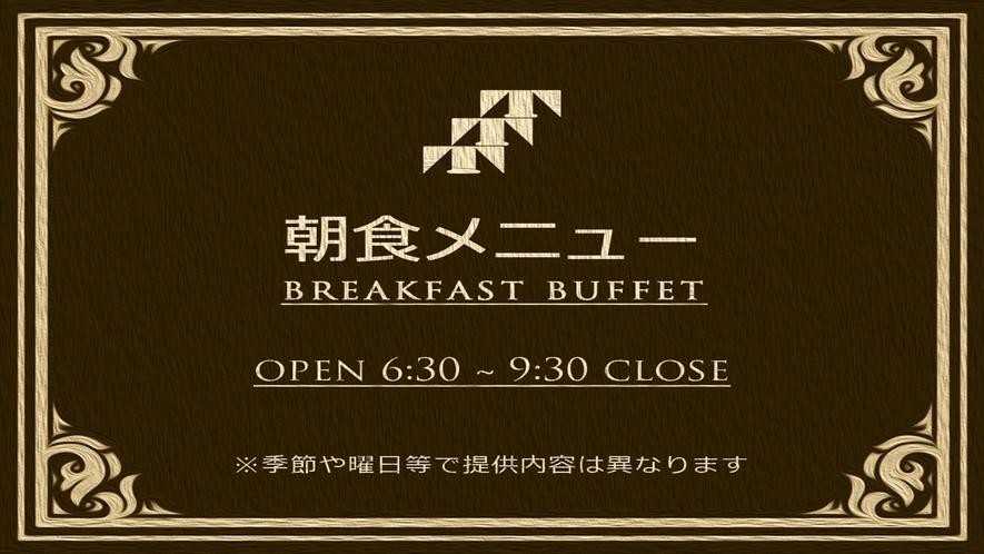 朝食メニュー 看板