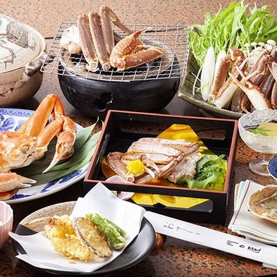 「蟹すきフルコース」【貸切風呂無料・外湯めぐりパス付】 令和