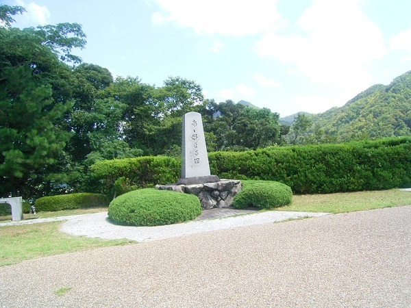 引揚記念公園