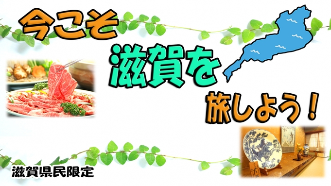 コンビニ券所有者限定プラン 今こそ滋賀を旅しよう!4【1泊2食付】名産≪近江牛≫を陶板焼きでどうぞ♪