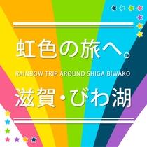 虹色の旅へ。