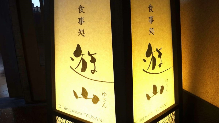 ●お食事処「遊山」