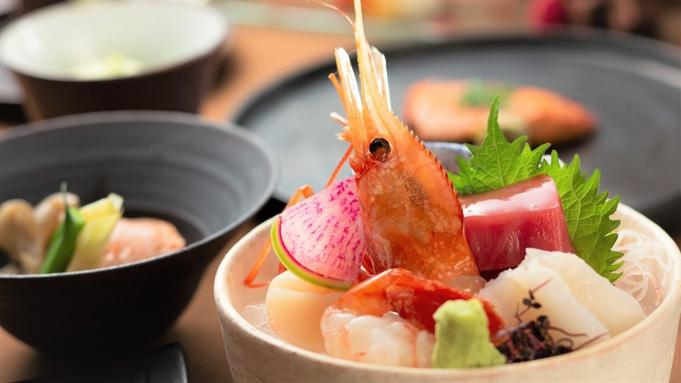 【スタンダード】1泊2食付き!厳選された食材を味わう[特選]和食会席