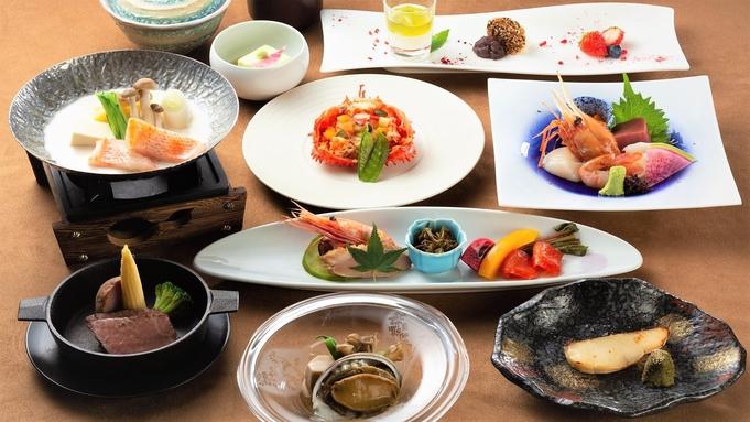 【スタンダード】1泊2食付き!四季の味覚を愉しむ和食会席
