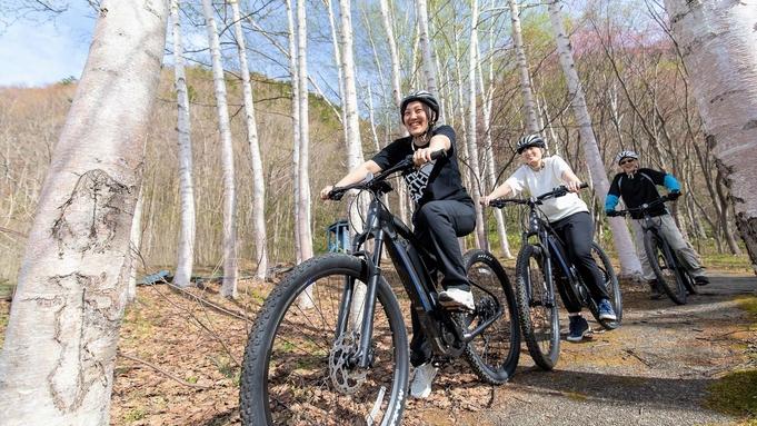 【定山渓をサイクリング】電動マウンテンバイク「E-バイク」レンタル2時間付き/ビュッフェ