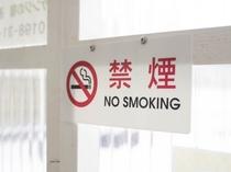 「本館」「新館」全館禁煙