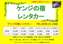 ケンジの宿レンタカー料金表
