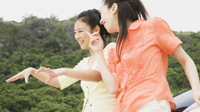 ◆仲良し女子旅プラン◆3名以上 女性限定♪わいわい特典付!!