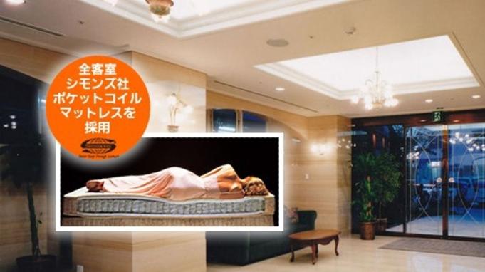 【素泊りプラン】 駅徒歩1分 〜シモンズ製ベッドで快適ステイ〜
