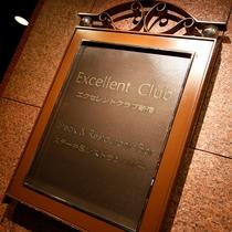 Excellent Club 新宿